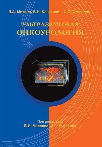 У нас новая книга: Митина Л.А. «Ультразвуковая онкоурология»   http://www.triumph.ru/news.php?id=102&utm_source=mpi