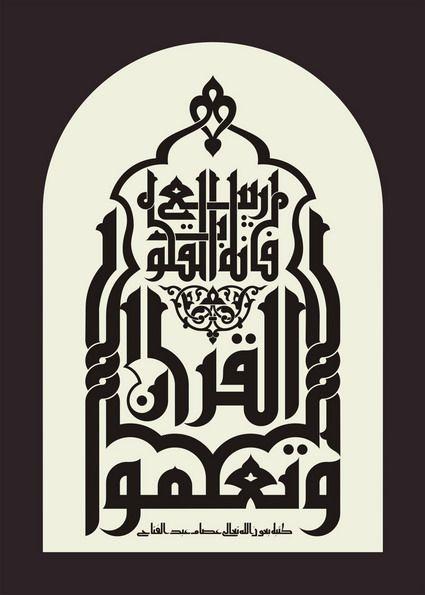 """""""Kur'anı öğrenin çünkü o kalplerin baharıdır."""" Hadis-i Şerif - """"Learn Quran because it is the spring of hearts."""" Prophet Muhammad (s)"""
