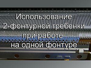 Использование двухфонтурной оттяжной гребенки при однофонтурном вязании   Ярмарка Мастеров - ручная работа, handmade