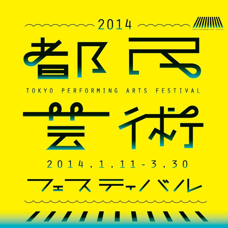 Japanese typography / Tomin Festival