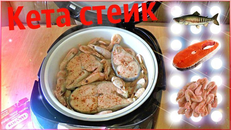 Как вкусно приготовить рыбу в мультиварке | Кета стейк | Креветки|Рецеп...