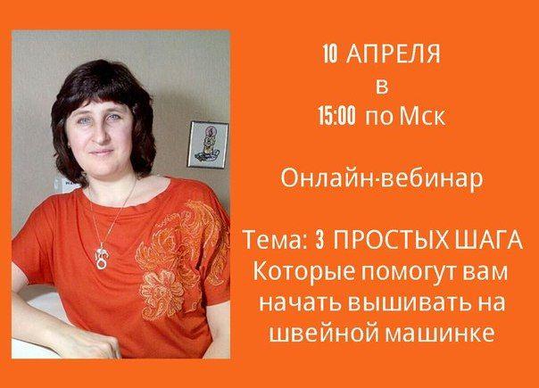 ВНИМАНИЕ!☀ Завтра 10 апреля в⌚ 15:00 мск онлайн-вебинар с Анной Клименко.  Тема: 3 ПРОСТЫХ ШАГА. Которые помогут вам начать вышивать на швейной машинке.   Присоединяйтесь прямо сейчас:   http://annaklimenko27.ru/go/st/  ПОДЕЛИТЕСЬ (сделайте репост) этим постом, из нашей группы Вконтакте https://vk.com/annushkin.blog  , чтобы участвовать в розыгрыше ценного приза в прямом эфире!