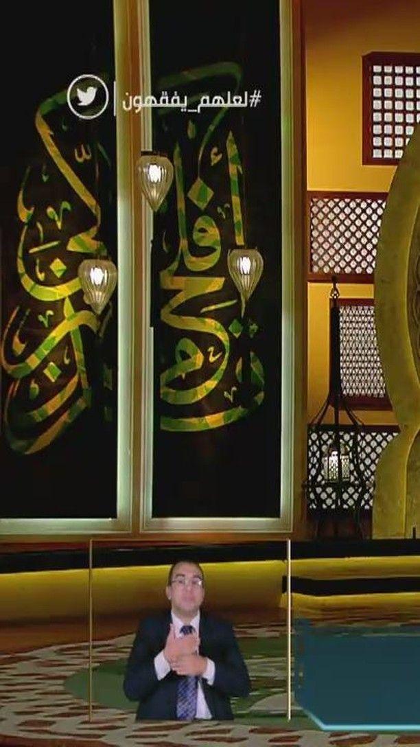 Dmc Tv On Instagram الشيخ رمضان عبد المعز يحذر من التقصير فى سنة سيدنا النبى محمد لعلهم يفقهون In 2021 Painting Decor Home Decor