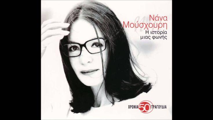 Νάνα Μούσχουρη: Ξύπνα αγάπη μου - N. Mouskouri: Xypna agapi mou