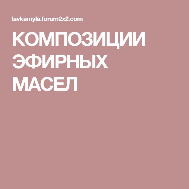 КОМПОЗИЦИИ ЭФИРНЫХ МАСЕЛ