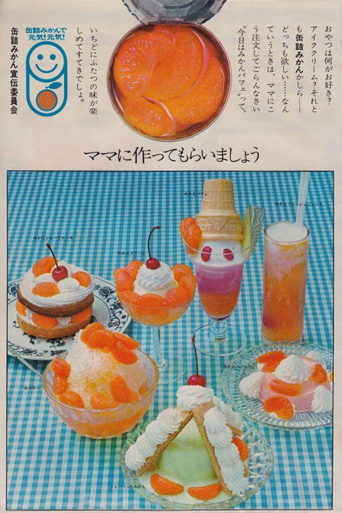 1967 缶詰みかん宣伝委員会