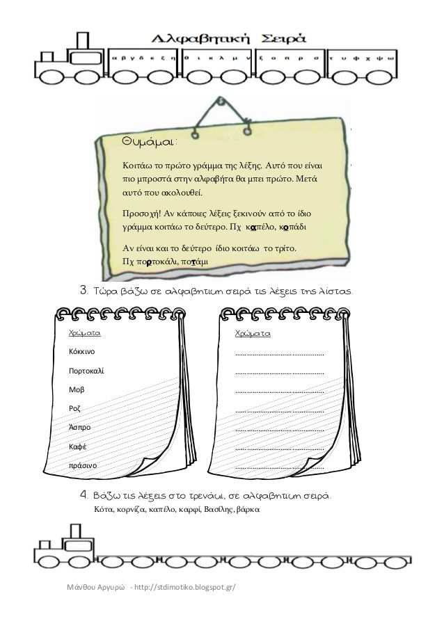 ταξίδι στη γνώση: Αλφαβητική σειρά
