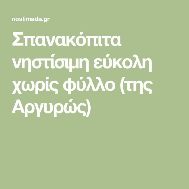 Σπανακόπιτα νηστίσιμη εύκολη χωρίς φύλλο (της Αργυρώς)