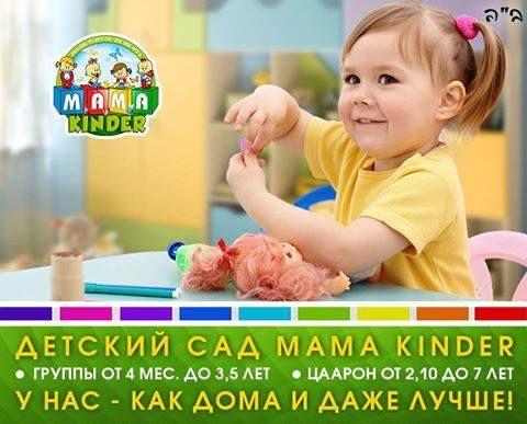 Мы рады принять вашего малыша и помочь ему расти и развиваться в соответствии с его индивидуальностью и интересами. Записать ребенка в детский сад в Маале Адумим можно, оставив ваши данные по ссылке: http://mamakinder.co.il/lp2.html.