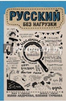 Андреева, Туркова - Русский без нагрузки обложка книги