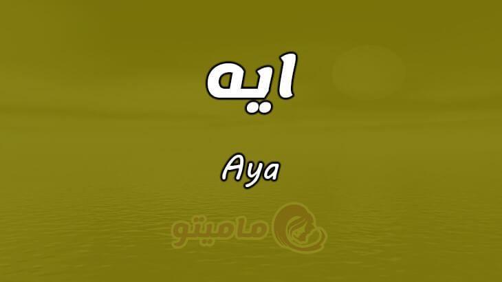 معنى اسم ايه Aya في علم النفس Incoming Call Screenshot Names Meant To Be