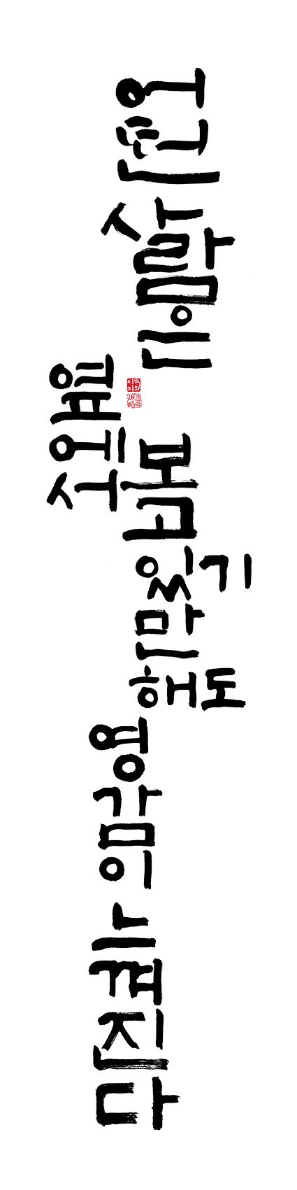 calligraphy_어떤 사람은 옆에서 보고 있기만 해도 영감이 느껴진다<프레임>
