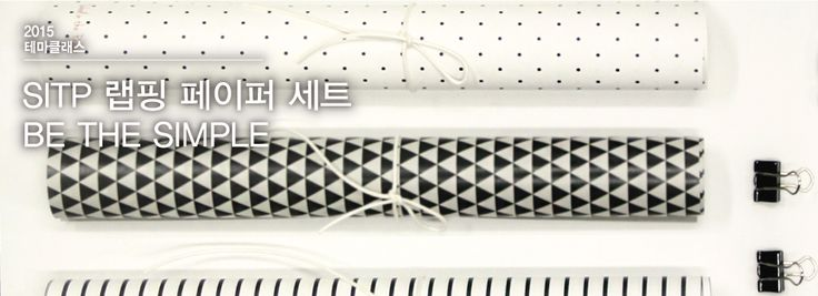 Simple pattern wrapping paper & notes class. schoolinthepaper. seocho. seoul. korea