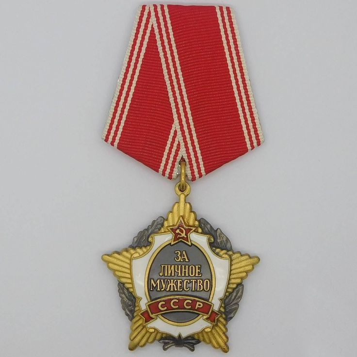 USSR Soviet Russia CCCP Medal Order of Personal Courage orig   eBay