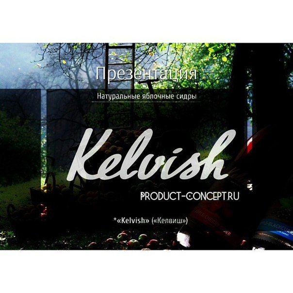 Концепция Продукта. Качественные продукты.: #сидр#келвиш#kelvish#вкусныйсидр#любителисидра#кон...