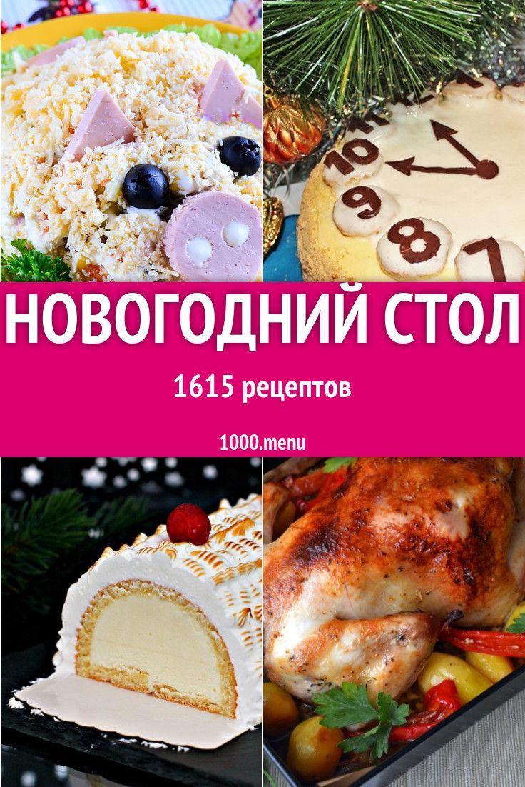 Вина, рецепты с фото на: 165 рецептов