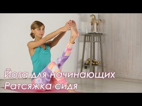 Йога для начинающих. Видео урок. Упражнения для растяжки - YouTube