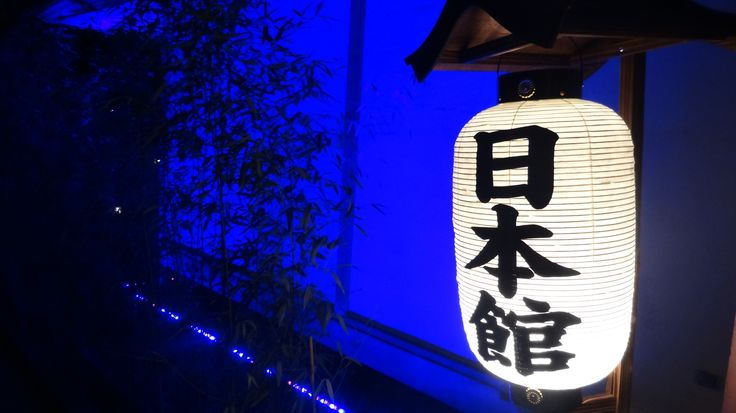 L'entrée du jardin Japonais, la nuit.