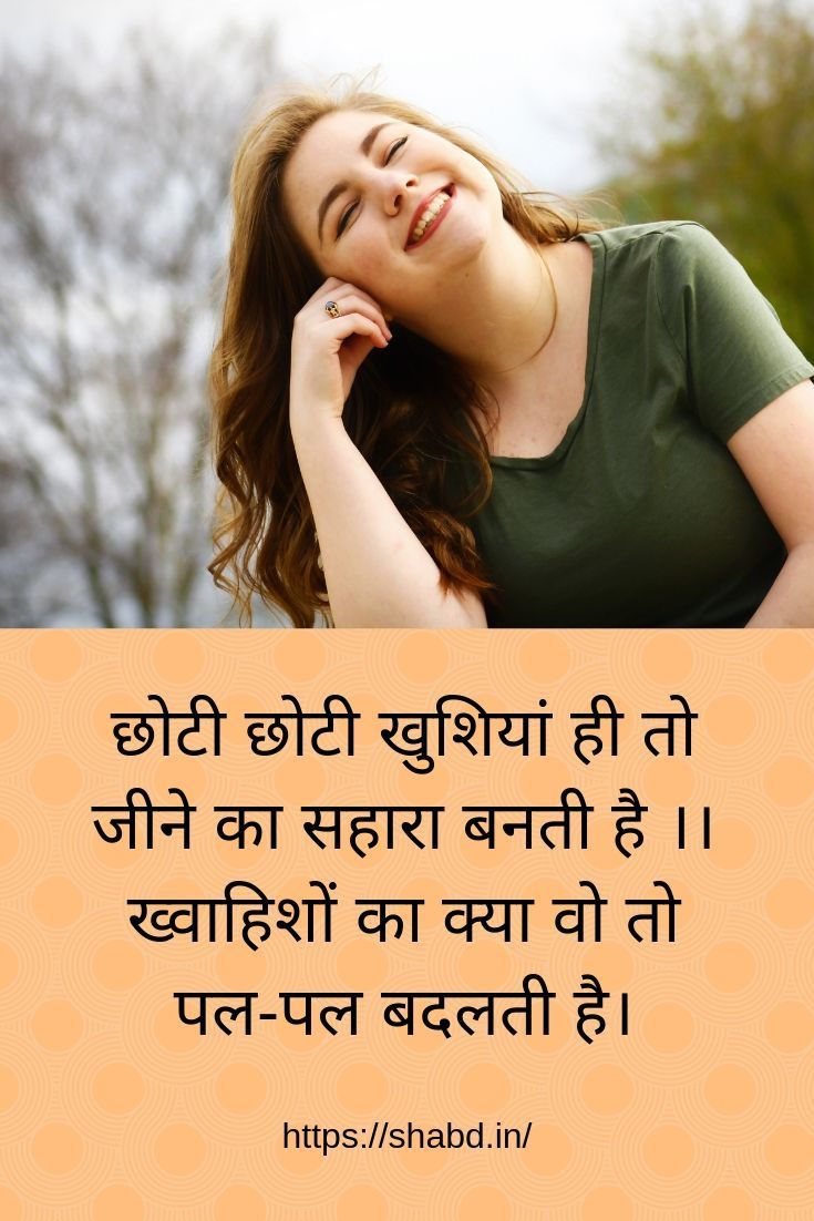 Happy Quotes In Hindi Think Positive