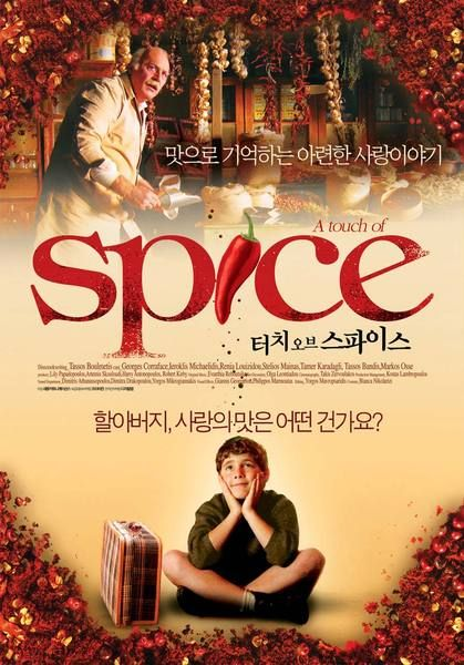 Touch of Spice, A (2003)