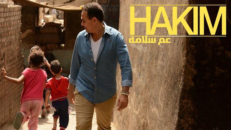 Aam Salama Hakim Official Video عم سلامة حكيم الفيديو الرسمي Songs My Passion Music