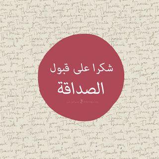 صور شكرا على قبول الصداقة 2019 صور شكر لصديقك الجديد Acceptance Thankful Ramadan
