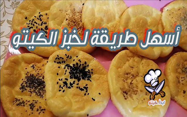 خبز الكيتو أين يباع وكيف يتم تحضيره فى المنزل بوصفات سهلة ابدأ كيتو Keto Bread Food Desserts