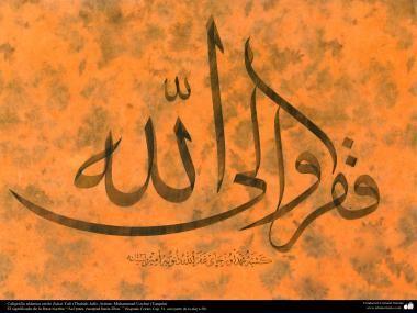 Así pues escapad hacia Dios(Corán; 50: 51) Caligrafía islámica estilo Zulz (Thuluth); por Muhammad Uzchai (Turquía)