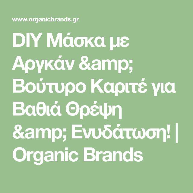 DIY Μάσκα με Αργκάν & Βούτυρο Καριτέ για Βαθιά Θρέψη & Ενυδάτωση! | Organic Brands