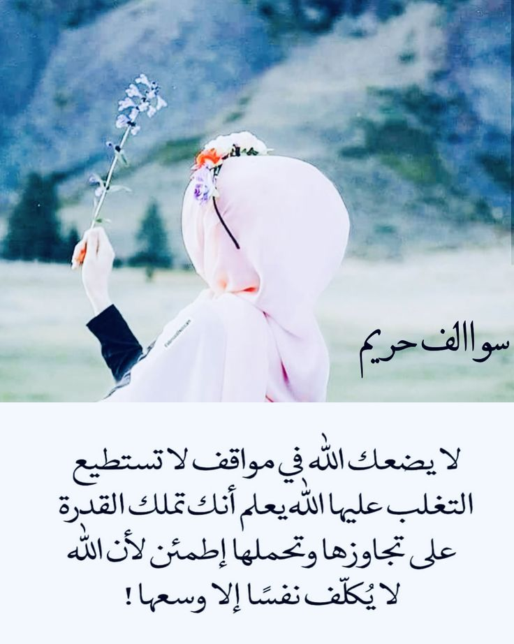 Pin By صور معبرة On كلمات Islamic Pictures Pictures Poster