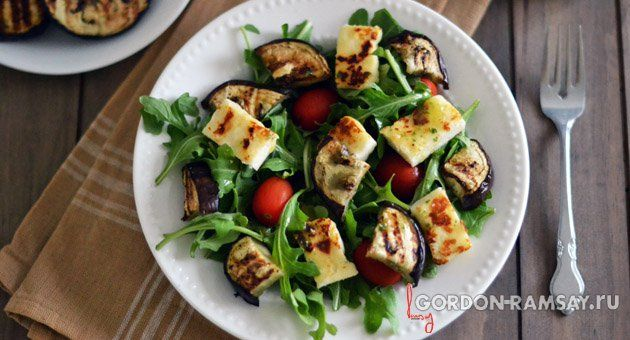 Салат из баклажанов и обжаренного халуми, рецепт Гордона Рамзи