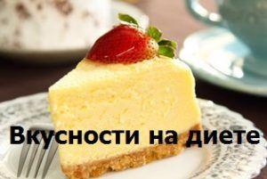 #что_съесть_похудеть #диетические_сладости #сладкое_диета #как_похудеть
