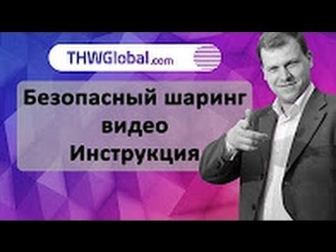 THW Global Безопасный шаринг видео Инструкция. Ссылка для регистрации http://kb1976.thwglobal.com/ У Вас есть ещё вопросы? Ответы найдёте на вебинаре по ссыл...