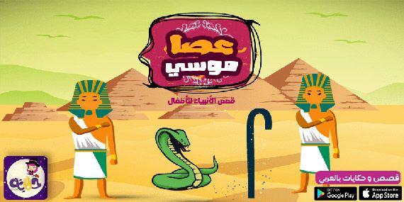قصص الانبياء مكتوبة ومصورة للأطفال مع تطبيق حكايات بالعربي بالعربي نتعلم In 2021 Gaming Logos Art Logos