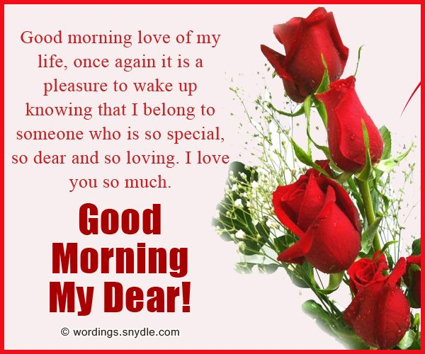 Good Morning Love Messages and SMS Wordings and Messages