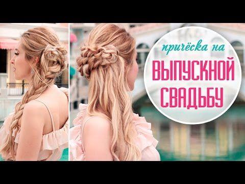 Праздничная причёска на свадьбу, выпускной ❤ Самой себе, на средние/длинные волосы - YouTube