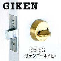 GIKEN(技研)チューブラ本締錠S5鍵交換取替え【室内向け補助錠】【S-5】【送料無料】