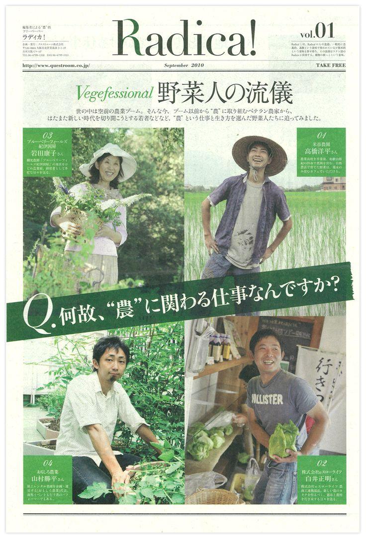radica_front.jpg 自然 ナチュラル 緑 野菜