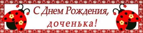 http://ustroim-prazdnik.info/publ/podgotovka_k_prazdniku/pozdravitelnye_rastjazhki/pozdravitelnyj_banner_s_dnem_rozhdenija_dochenka_v_stile_bozhja_korovka/60-1-0-508