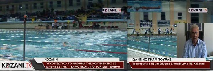 Υποχρεωτικό το μάθημα της κολύμβησης από Σεπτέμβρη στα Δημοτικά Σχολεία. Τι προβλέπεται για τους μαθητές της Κοζάνης και της Πτολεμαϊδας…