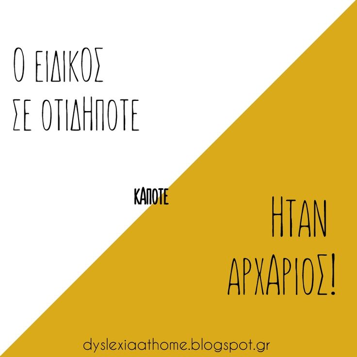 Dyslexia quote of the day! Ο ειδικός σε οτιδήποτε κάποτε ήταν αρχάριος!