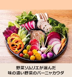 野菜ソムリエが選んだ味の濃い野菜のバーニャカウダ野菜がおいしいダイニング LONGING HOUSE 表参道 - 表参道