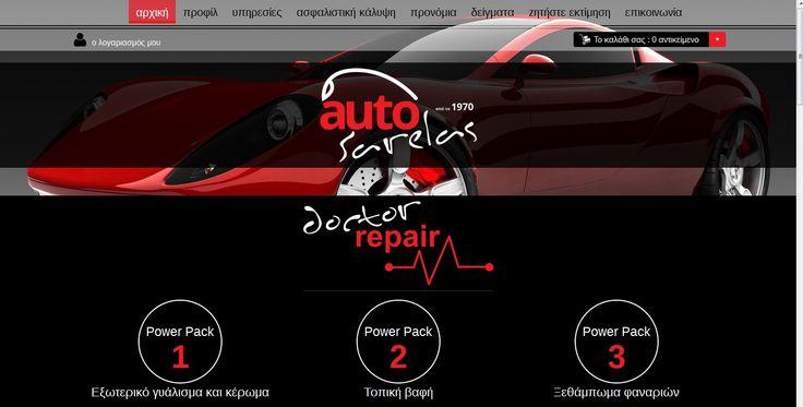 Τελείωσε ο επανασχεδιασμός της ιστοσελίδας www.autosarelas.gr. Η σελίδα ανασχεδιάστηκε σε responsive framework, για βέλτιστη προβολή σε φορητές συσκευές, ενώ ενσωματώθηκε και ηλεκτρονικό κατάστημα. Δείτε δείγματα εργασιών μας εδώ http://goo.gl/bwYV0y.
