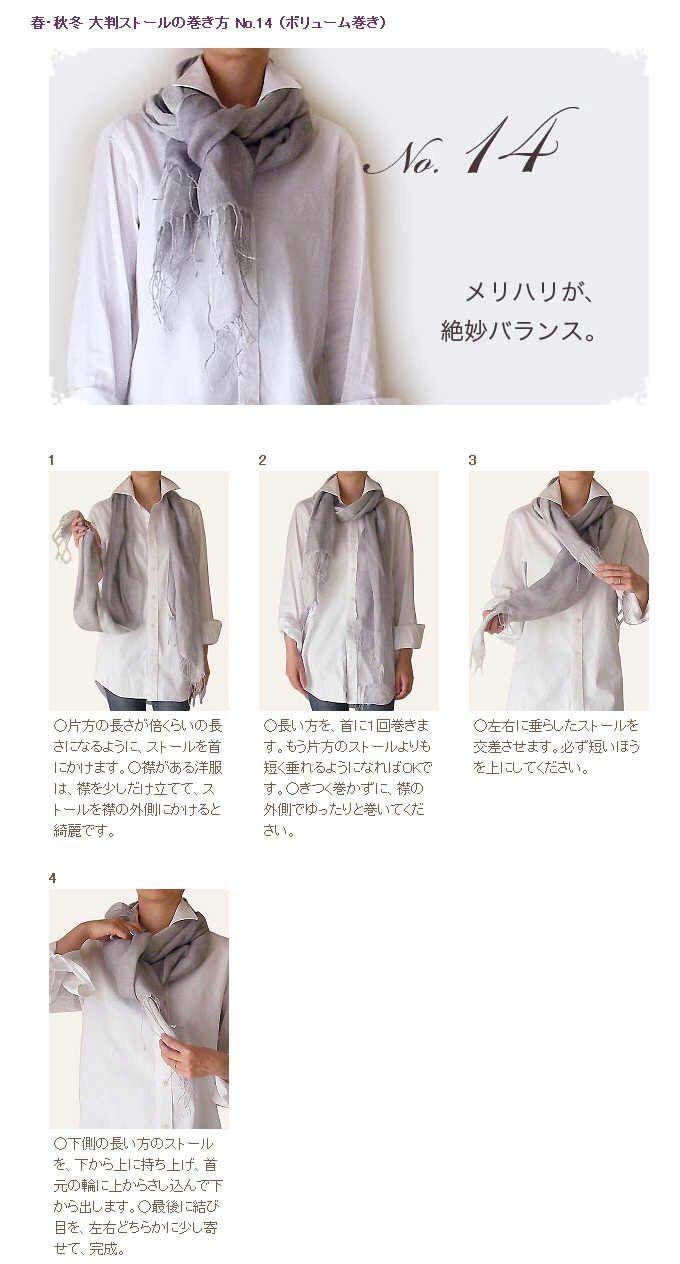 Tie a scarf #14/50