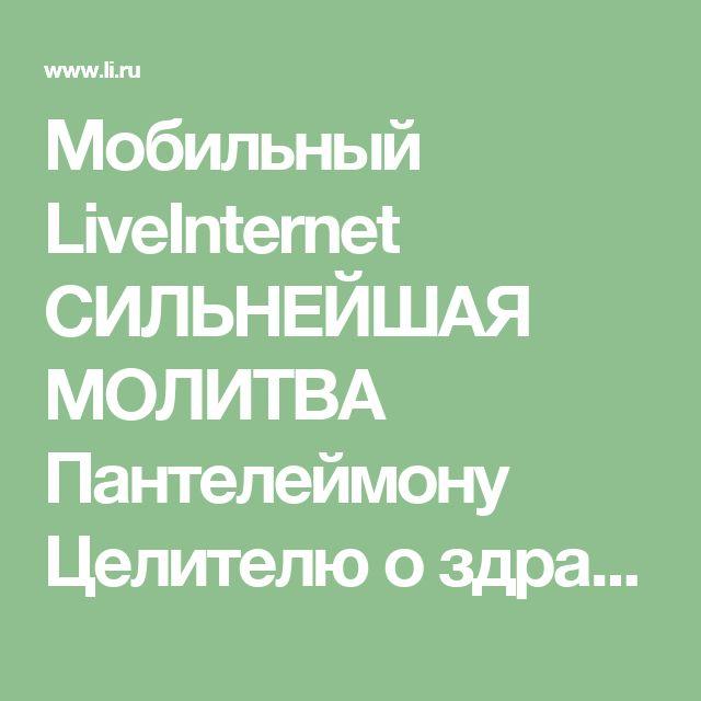 Мобильный LiveInternet СИЛЬНЕЙШАЯ МОЛИТВА Пантелеймону Целителю о здравии. | Koblenz - Дневник Koblenz |