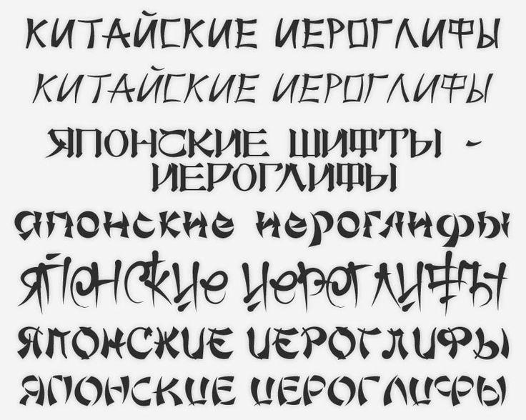 шрифты иероглифы русские