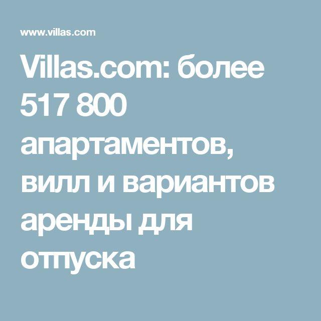 Villas.com: более 517800 апартаментов, вилл и вариантов аренды для отпуска