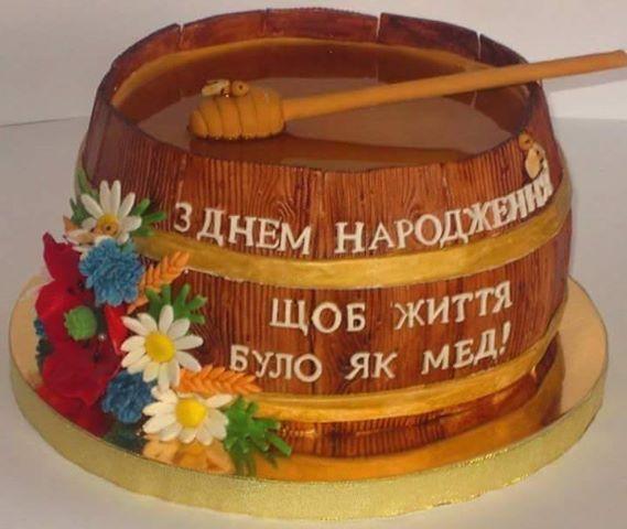 Поздравления на украинском с днем рождения мужчину