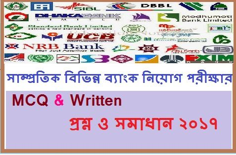 Recent Bank Jobs Question Answer 2017...Recent Bank Jobs (Private & Public) MCQ & Written Question Answer 2017....Get all bank job resources...