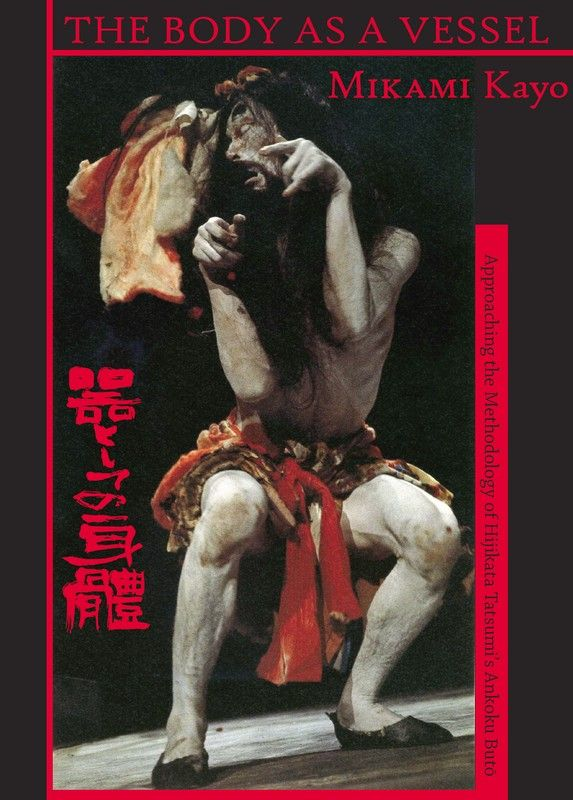 Call it #butō, #butoh or #buto... our new translation of Mikami Kayo's seminal dance work, The Body as a Vessel (器としての身体). #暗黒舞踏 #土方巽 #とりふね舞踏舎 #三上賀代